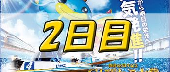 【2日目】開設68周年記念 G1びわこ大賞【当たる競艇予想】得点率・順位を大公開!