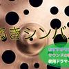 【動画付き】穴あきシンバルって、実際どうなの…?おすすめモデル3選・サウンドの特徴・使用ドラマー