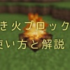 【マインクラフト】Switch 統合版 たき火の使い方と解説!