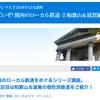 「すごいぞ!関西のローカル鉄道」和歌山&滋賀編、12月17日夜@大阪です!
