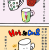 3つのマグカップ