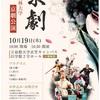 京劇を見に行く。