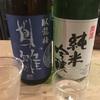臥龍梅、鳳雛 純米吟醸生原酒&開運、純米吟醸の味。