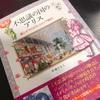 日本ルイス・キャロル協会 様の例会にお邪魔してきました。