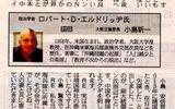 在日米軍、2013年当時は靖国神社参拝が禁止されていた:エルドリッヂ氏