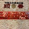 【札幌】中華料理店「順香(シュンシャン)の中国風大学長芋」がおいしい!
