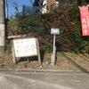 館山を観光してきました~