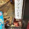 江古田の縁起物、えこだぬき~商店街に出没中