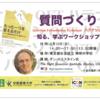 質問するカフェ スペシャルイベント(3月12,13@東京、15,16@京都)のお知らせ