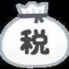 国税のクレジットカード納付 kokuzei.noufu.jp いろいろな謎