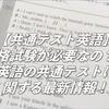 【共通テスト>英語】結局資格試験は必要なの??英語の共通テストに関する最新情報!