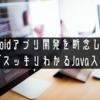 プログラミング未経験者がandroidアプリ開発を断念したなら「スッキリわかるJava入門」を購入せよ。話はそれからだ