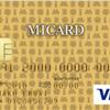 エムアイカードゴールドで15,000円分のポイントゲット!更に年会費も実質無料!