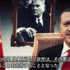 【IS動画・日本語訳】イスラム国(IS) なぜトルコを狙うのか~世俗主義・民族主義を批判