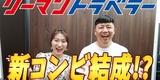 リーマントラベラー、新コンビ結成!?