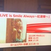 LiSAのLiVE is Smile Always~紅蓮華 京都