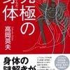 身体の話(2014/9)