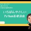 初学者に向けた2日間のPython講座を企画してみました!!