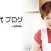 松居一代のブログが1ヶ月に稼ぐ額は3000万円⁈