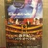 映画「新世紀、パリ・オペラ座」の感想