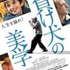 映画「負け犬の美学」(ネタバレあり)