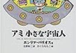 本「アミ 小さな宇宙人」分かりやすいスピ本
