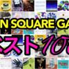 【UNISON SQUARE GARDEN】おすすめ曲ベスト100をランキング形式で紹介する話【上位試聴アリ】