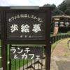 カフェ&旬菜レストラン【歩絵夢】ポエム(大阪府河内長野市)のテラスでランチ