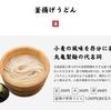 釜揚げうどん(得)(丸亀製麺)