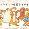 タヌタヌ ロケ地紹介2ポキポキ