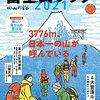 富士山登山者対象登山ガイド「富士山ブック2021」