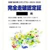 四国の旅(11) 道の駅