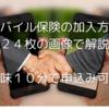 【モバイル保険の加入方法を24枚の画像で解説】3つの事前準備で正味10分で申し込みできます