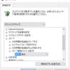 Windows10で休止状態が勝手に解除されてしまうときの対応メモ