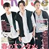 TVfan CROSS Vol.26 目次