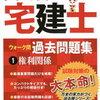 26歳会社員 宅建勉強法 7月のルーティン(平日)