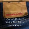 【ティアオフタグ】Resolute(リゾルト)の紙パッチは切る?切らない?