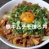 【どんぶり レシピ】豚キムチそぼろ丼…辛く作って夏にうまい!※YouTube動画あり