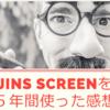 JINS SCREENを5年間使った感想・レビュー。ブルーライトがカットされてる!目の負担、痛みは減る?