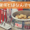 【台湾】コンビニに必ず置いてある独特の匂いの正体は「茶葉蛋」