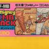 マイティボンジャックのゲームと攻略本 プレミアソフトランキング