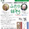 くどうなおこさんと、童話屋の田中和雄さんのお話。「のはらうた」と「折々のうた」