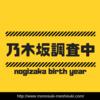 乃木坂46メンバーの生年月日まとめ!4期生も含めた最年長と最年少は!?