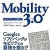 次世代の自動車の在り方 ~ Mobility 3.0 ~