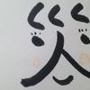 今日の漢字443は「災」。災害について考える