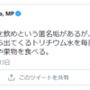 細野豪志さん あたりまえのこと   2021-04-14