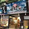 出張/静岡『寿司の磯丸』:お手軽でリーズナブル、一人でも入りやすいお寿司屋さん