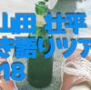 小山田壮平弾き語りツアー2018レポート