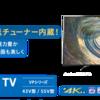 AbemaTVが見れる10万円以下のリビングTV!ピクセラの4k Android TVが安くてお得!