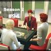 【Sims4】#94 縛られる恐怖【Season 2】
